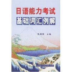 Japanese Language Proficiency Test Solutions based Vocabulary [Paperback](Chinese Edition): ZHANG ...