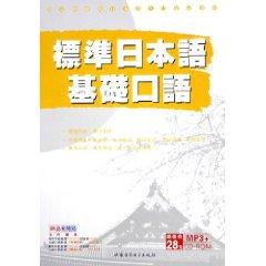 CD-R standard spoken Japanese based (with Book) [Paperback](Chinese Edition): BEN SHE.YI MING