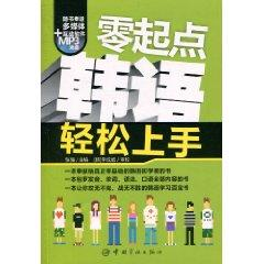Beginners Korean easy to get started (with MP3 CD 1) [Paperback](Chinese Edition): BEN SHE.YI MING