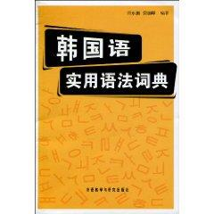 Practical Korean Grammar Dictionary [Paperback](Chinese Edition): XU DONG ZHEN