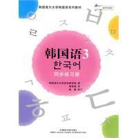Korea University. Seoul. Korea. Korean language textbook series 3 sync Workbook (with CD-ROM 1) [...