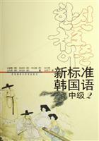 Kyung Hee University Korean Language Institute classic: JIN ZHONG XIE