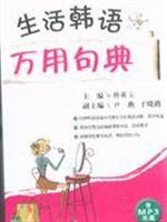million. with sentences of life in Korean Code (comes with an MP3 CD) [Paperback](Chinese Edition):...