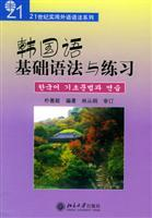 21 series of practical foreign language grammar: PU SHAN JI