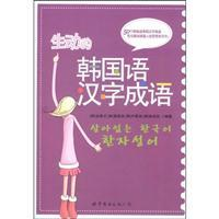 vivid Korean Chinese idiom (with MP3 Disc 1) [Paperback](Chinese Edition): JIN SHAN ZHEN