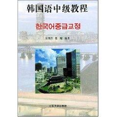 Korean Intermediate Course [Paperback](Chinese Edition): AN BING HAO