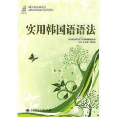 Practical Korean Grammar [Paperback](Chinese Edition): BEN SHE.YI MING