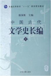 Regular Higher Education National Eleventh Five-Year plan a long series of Chinese literature ...
