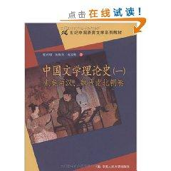 History of Chinese Literary Theory 1: Qin and Han. Wei volume [Paperback](Chinese Edition): CAI ...