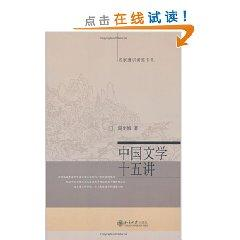 Chinese literature about fifteen [Paperback](Chinese Edition): ZHOU XIAN SHEN