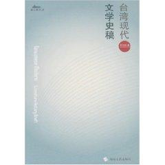 Taiwanese literature History of [Paperback](Chinese Edition): LI QUAN LIN