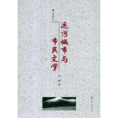 canal city and the public literature [Paperback](Chinese Edition): ZHOU WEI