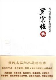 library of contemporary academic thought Luo Zongqiang: LUO ZONG QIANG