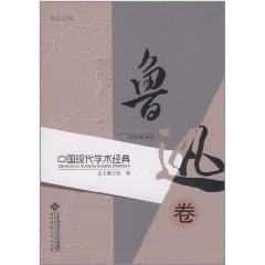 Lu of Chinese Modern Classics Volume [Paperback](Chinese Edition): BEN SHE.YI MING