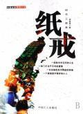 paper ring [Paperback](Chinese Edition): ZHOU YA NAN