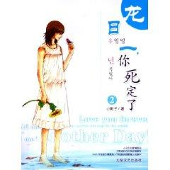 Long Day played a you re dead [paperback](Chinese Edition): XIAO NI ZI