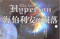 Hyperion s Fall (Set 2 Volumes) [Paperback](Chinese: DAN XI MENG