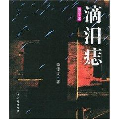 drops of tears mole (illustrated) [Paperback](Chinese Edition): LI XIU WEN