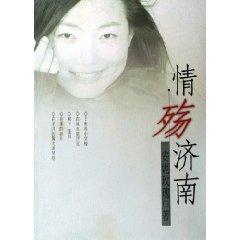 Jinan Love War [Paperback](Chinese Edition): AN NI MEI