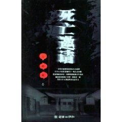Death invite [Paperback ](Chinese Edition): QI GEN HU