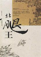 North Leg King [Paperback](Chinese Edition): LI HAI PENG
