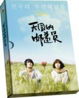 Postman to Heaven(Chinese Edition): BEI CHUAN YUE