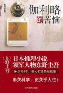 Galileo s distress [Paperback](Chinese Edition): DONG YE GUI WU (Higashino Keigo)