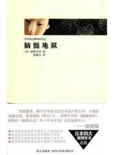 brain Hell [Paperback](Chinese Edition): MENG YE JIU ZUO