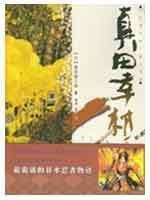 Sanada Yukimura [Paperback](Chinese Edition): CHAI TIAN LIAN