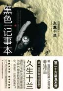 black notebook [Paperback](Chinese Edition): BEN SHE.YI MING