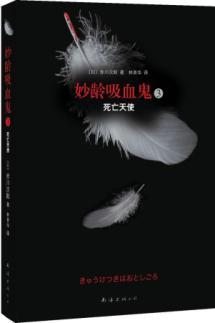 young vampire 3: Angel of Death [Paperback](Chinese Edition): CHI CHUAN CI LANG