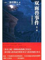 double animal events (Part 1) [Paperback](Chinese Edition): ER JIE TANG LI REN