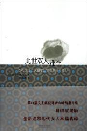 this world wide double hard [Paperback](Chinese Edition): SHAN QI NA AO KE LE