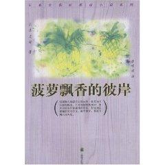 pineapple fragrance of the other side of [Paperback](Chinese Edition): SHAN BEN WEN XU