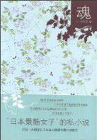 Soul [Paperback](Chinese Edition): LIU MEI LI