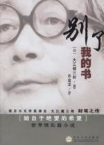 Goodbye My book [paperback](Chinese Edition): DA JIANG JIAN SAN LANG