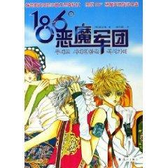 186 Legions [Paperback](Chinese Edition): GAO YI YIN