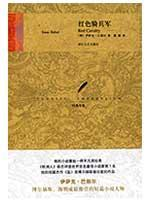 Red Cavalry(Chinese Edition): YI SA KE BA BIE ER