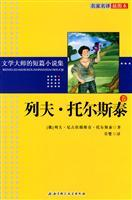 literary master of the short story collection: LIE FU NI
