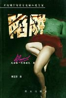 trap [Paperback](Chinese Edition): LIE ANG NUO FU