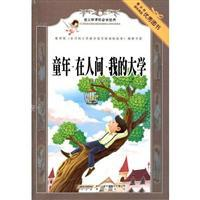 childhood my university in the world [Paperback](Chinese Edition): YE HAI BO