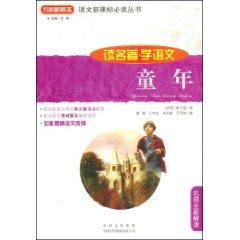 Reading Classical Language Learning: Childhood (teacher new interpretation) [Paperback](Chinese ...