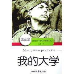 Golgi autobiographical novel trilogy 3: My University [paperback](Chinese Edition): GAO ER JI
