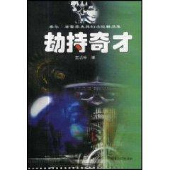 Taking Wizards [Paperback](Chinese Edition): BU LEI QIE FU ( )