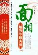face the more simple the more practical [ paperback](Chinese Edition): LI QIN