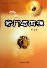legend and four-poster [paperback](Chinese Edition): LI WAN FU