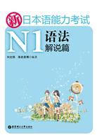 new JLPT grammar explanations articles N1 [Paperback](Chinese Edition): LIU WEN ZHAO