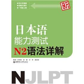 N2 new syntax Detailed Japanese Language Proficiency: WANG LI YING
