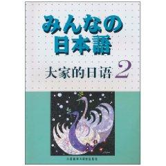 Members of the Japanese 2 (MP3 Edition) (with Disc 1) [Paperback](Chinese Edition): ZHU SHI HUI SHE