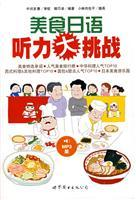 cuisine Japanese Listening Challenge (with disk) [Paperback](Chinese Edition): LAI QIAO LING
